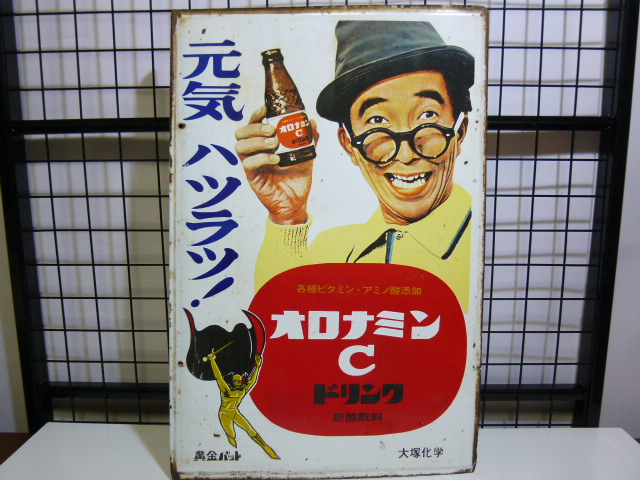 昭和レトロ オロナミンC ホーロー看板 大村崑 黄金バット 両面看板_画像2