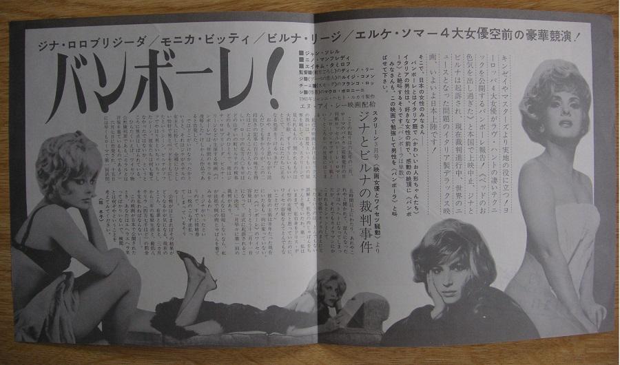 映画チラシ「バンボーレ!」丸の内松竹_画像2