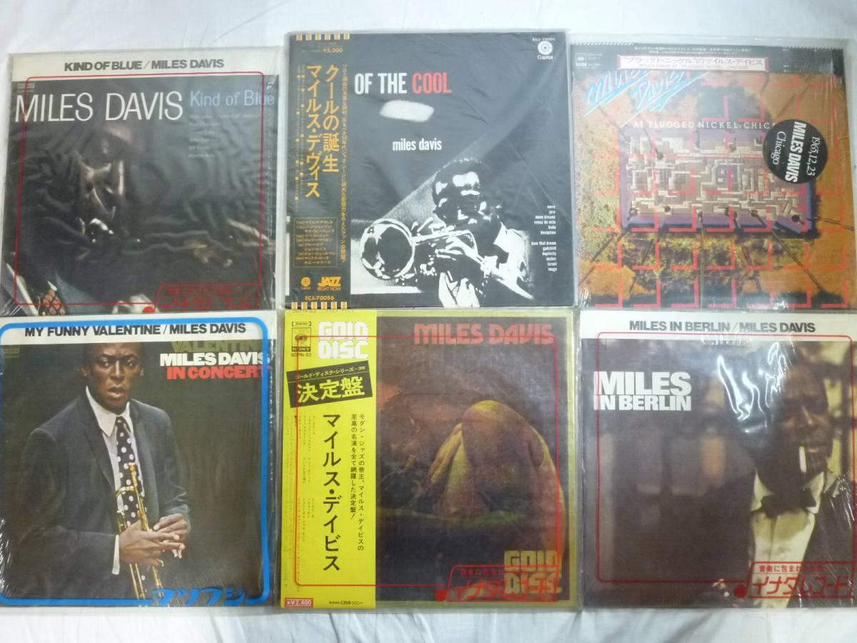 ◆Jazz LP盤 レコード 名盤 58枚セット アナログ Miles Davis/SONNY ROLLINS/John Coltrane/Blue Note/Prestige/RIVERSIDE_画像2