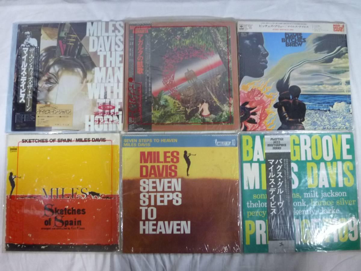 ◆Jazz LP盤 レコード 名盤 58枚セット アナログ Miles Davis/SONNY ROLLINS/John Coltrane/Blue Note/Prestige/RIVERSIDE
