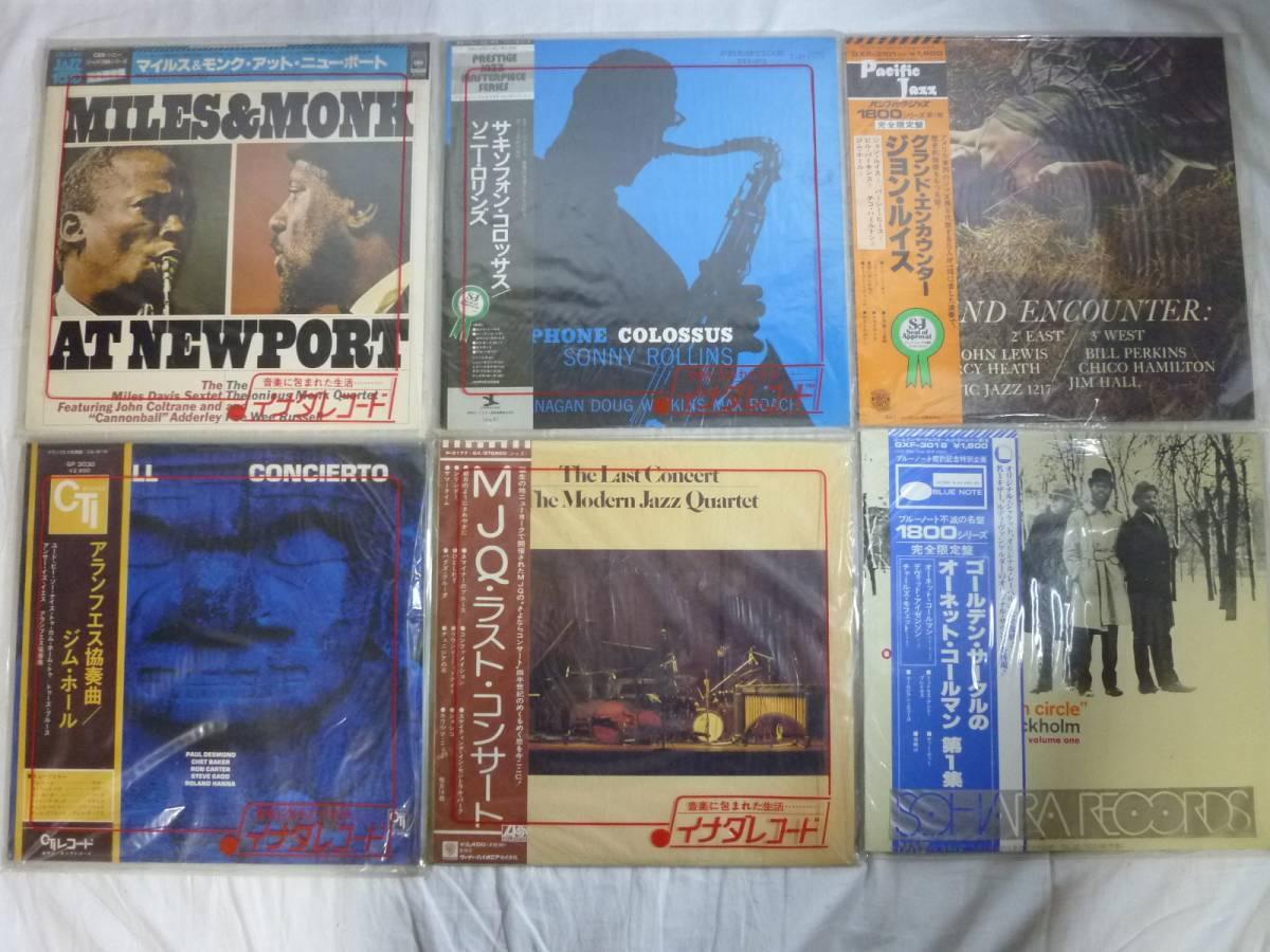 ◆Jazz LP盤 レコード 名盤 58枚セット アナログ Miles Davis/SONNY ROLLINS/John Coltrane/Blue Note/Prestige/RIVERSIDE_画像3