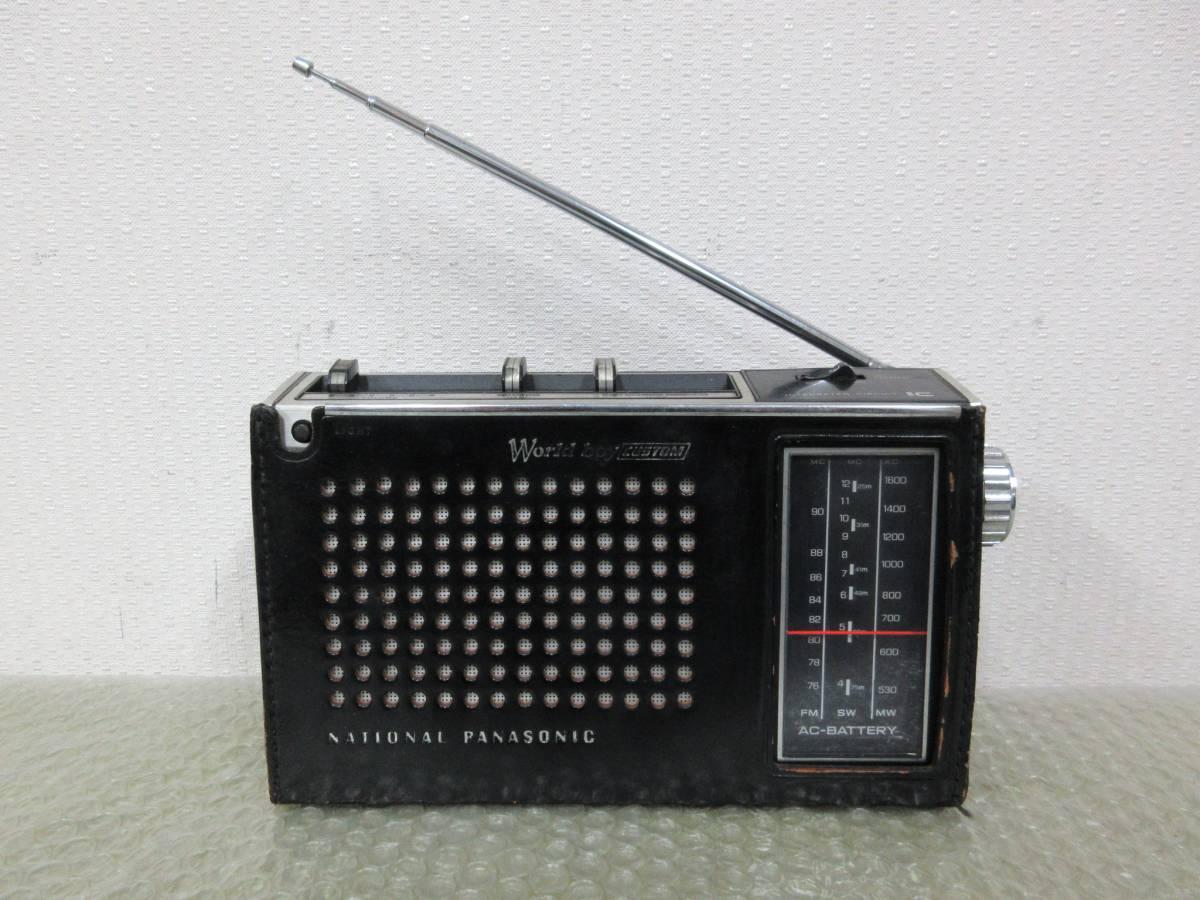 ◆ナショナル Panasonic World Boy CUSTOM RF-850D 通電確認済 レトロ_画像2