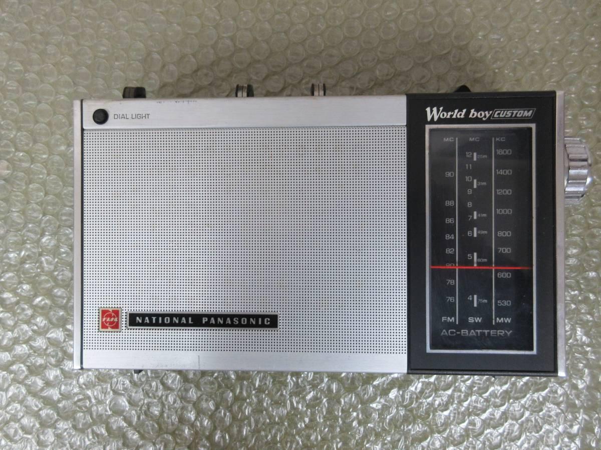 ◆ナショナル Panasonic World Boy CUSTOM RF-850D 通電確認済 レトロ_画像4