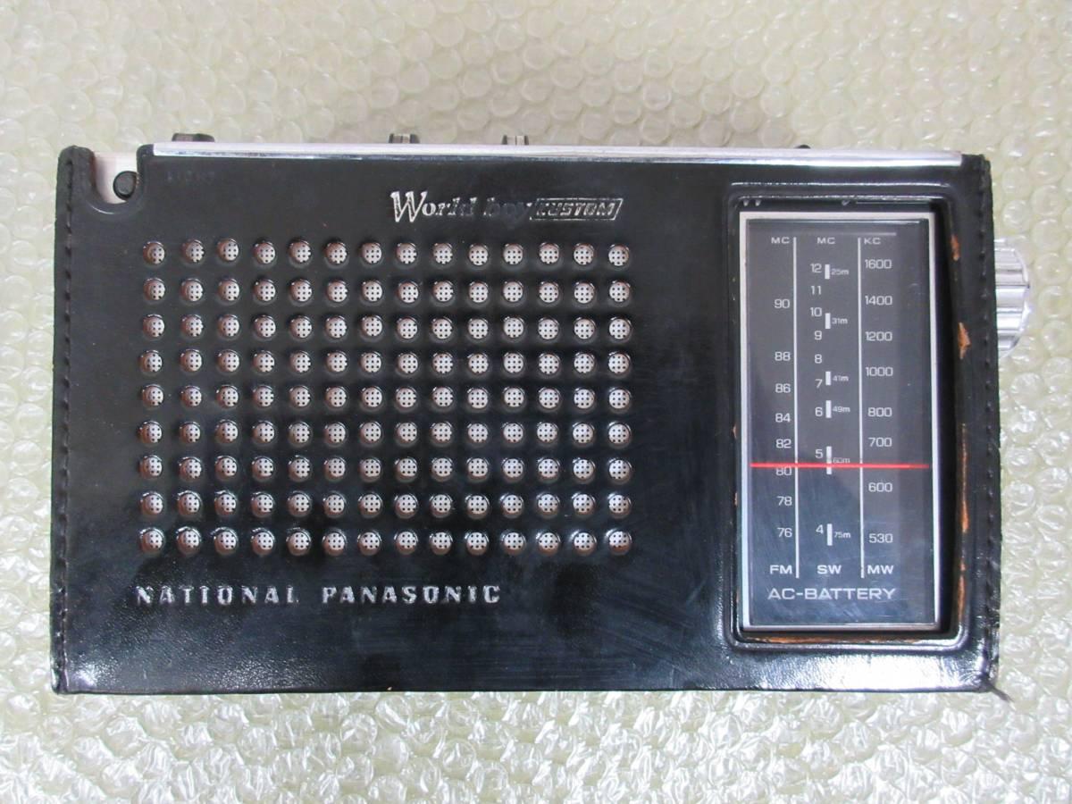 ◆ナショナル Panasonic World Boy CUSTOM RF-850D 通電確認済 レトロ