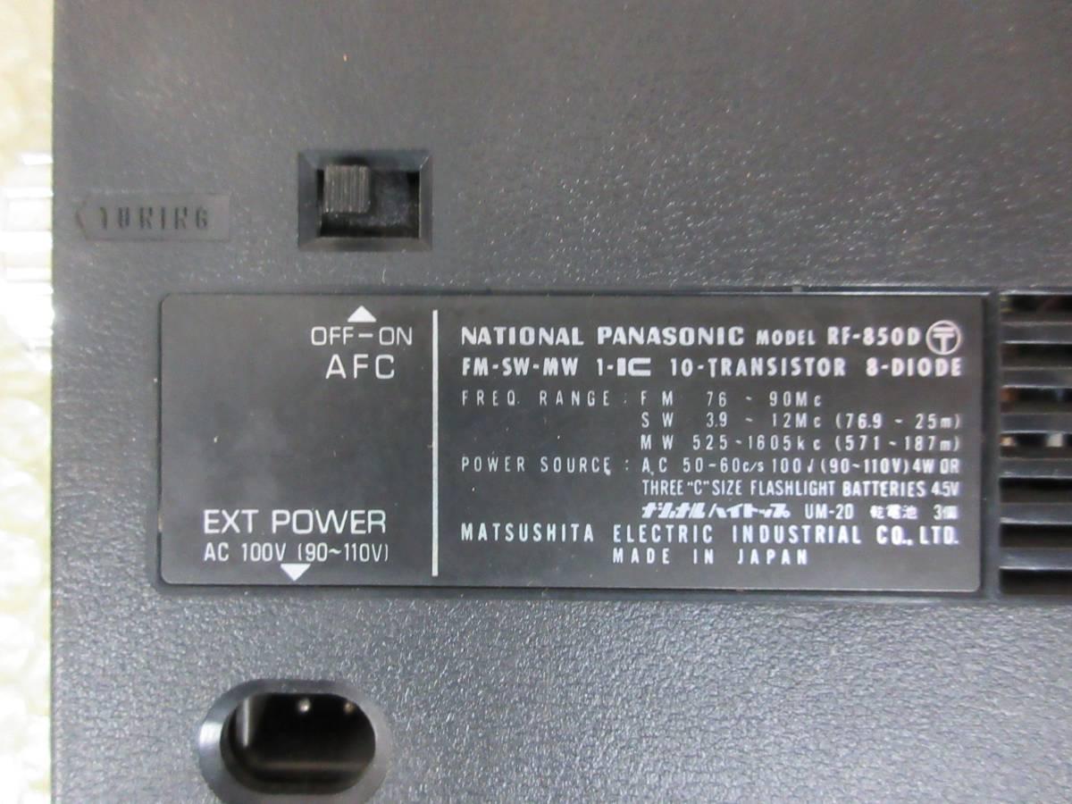 ◆ナショナル Panasonic World Boy CUSTOM RF-850D 通電確認済 レトロ_画像9