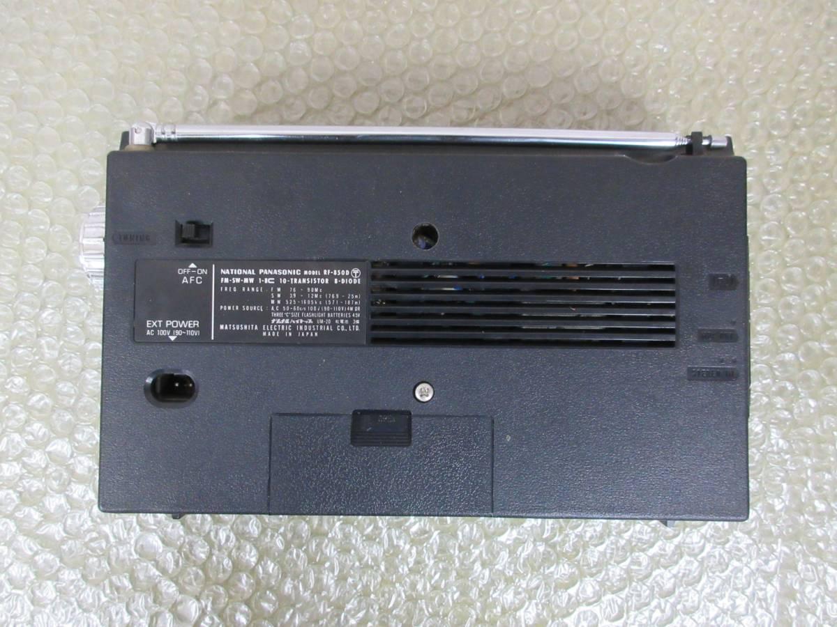 ◆ナショナル Panasonic World Boy CUSTOM RF-850D 通電確認済 レトロ_画像8
