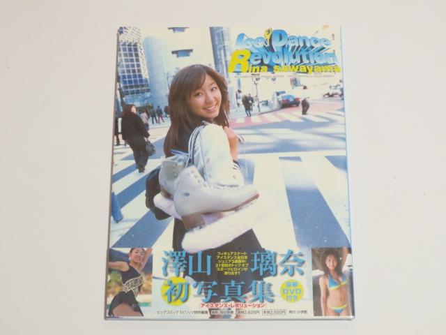 澤山璃奈 初写真集 Ice Dance Revolution 豪華DVD付き 新品未開封品