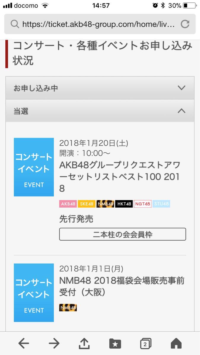 【同伴入場・連番可】1/20 AKB48 グループ リクエストアワー 2018 TDC 10時開演 1-2枚 公演 リクアワ