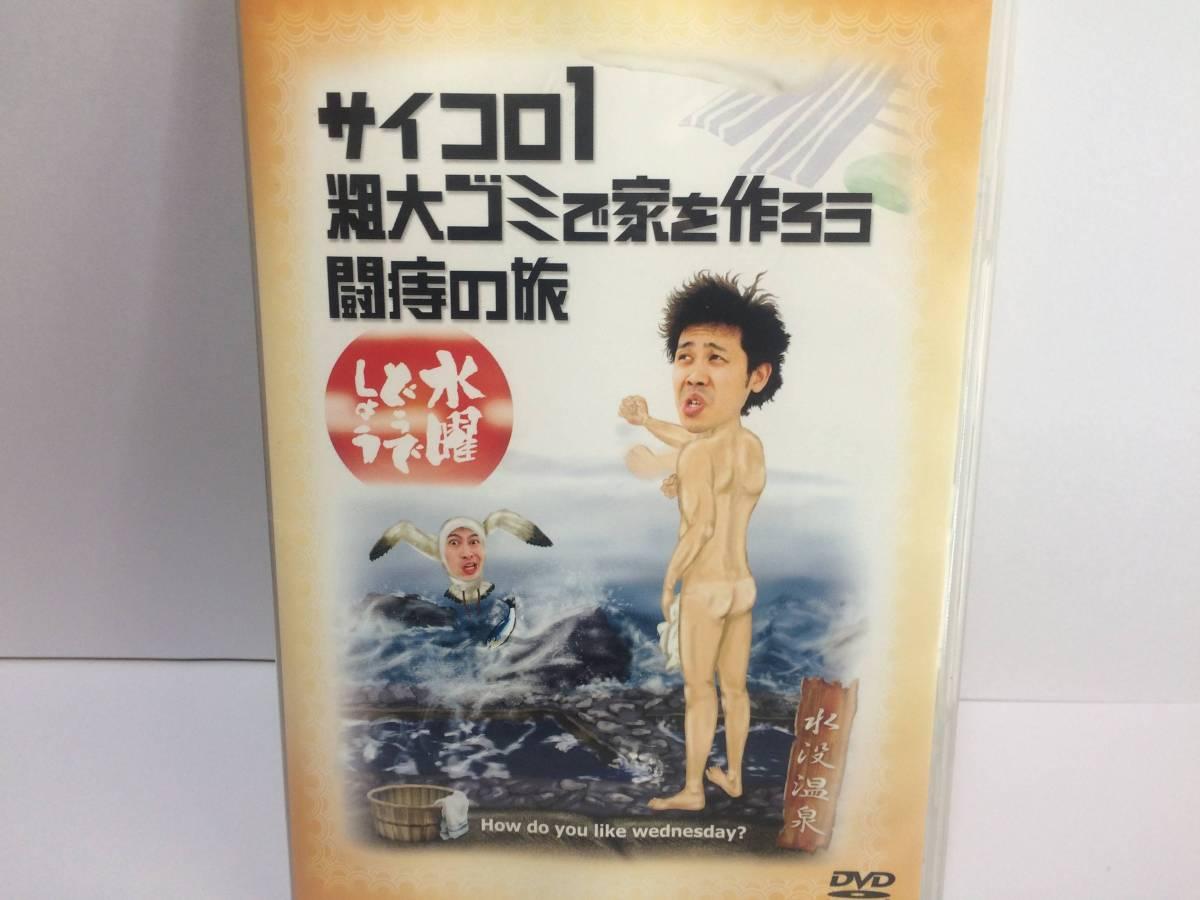 即決 水曜どうでしょう 第2弾 サイコロ1/粗大ゴミで家を作ろう/闘痔の旅 [DVD] 大泉洋 (出演) 中古  良い  国内正規品