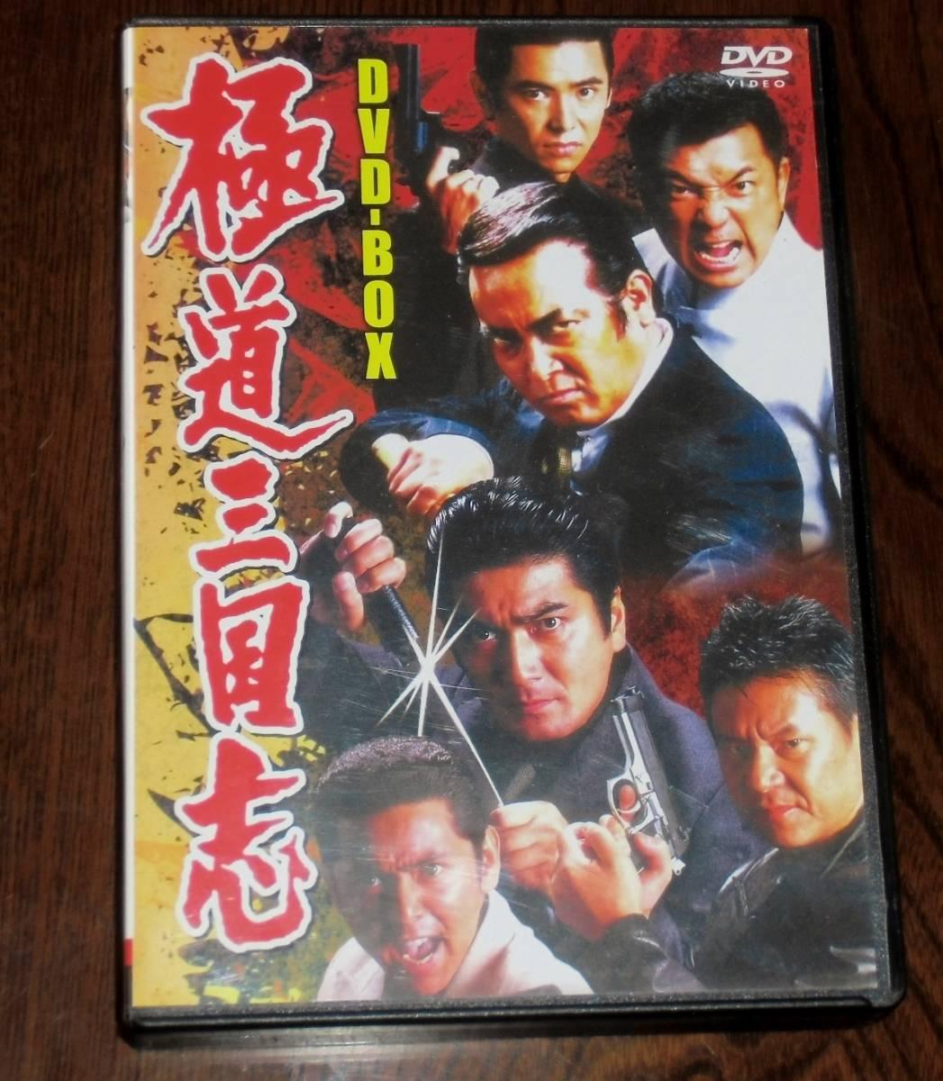 極道三国志 7枚組 極道三国志 DVD-BOX