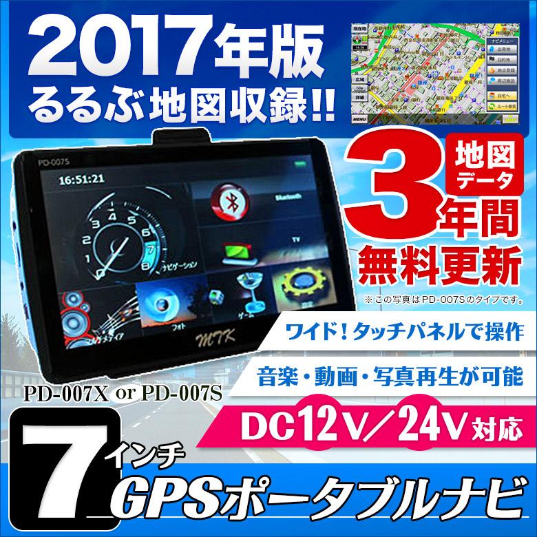 【送料無料】3年間地図無料更新 & 2017年 るるぶ地図搭載 カーナビ 7インチ GPSポータブルナビ (PD-007S)