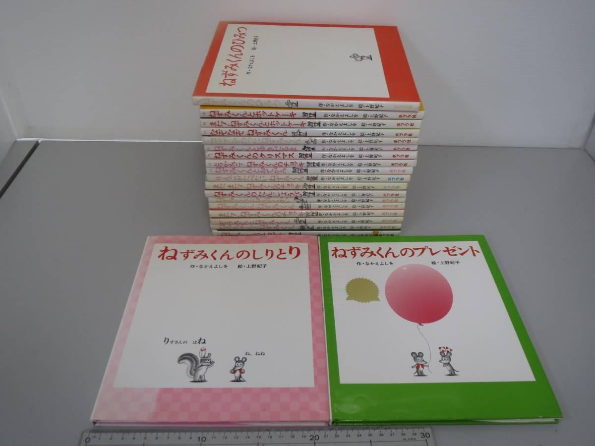 6TP1 ねずみくんの絵本 計20冊 なかえよしを 上野紀子 ポプラ社 なぞなぞねずみくん ねずみくんとホットケーキ