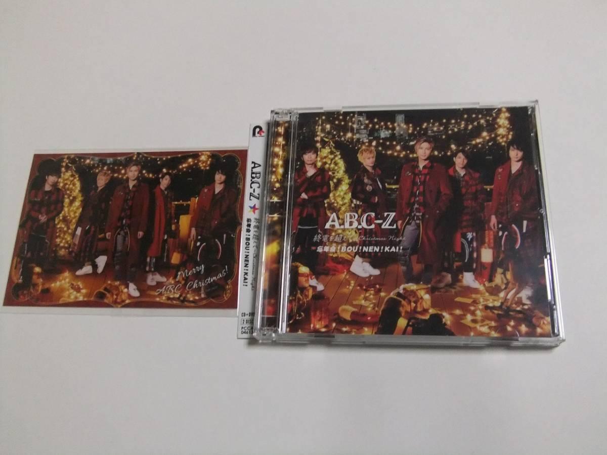 A.B.C-Z 終電を超えて~Christmas Night~ (初回限定盤)(スペシャルフォト付き) 帯付き シングルCD+DVD 読み込み動作問題なし 中古美品