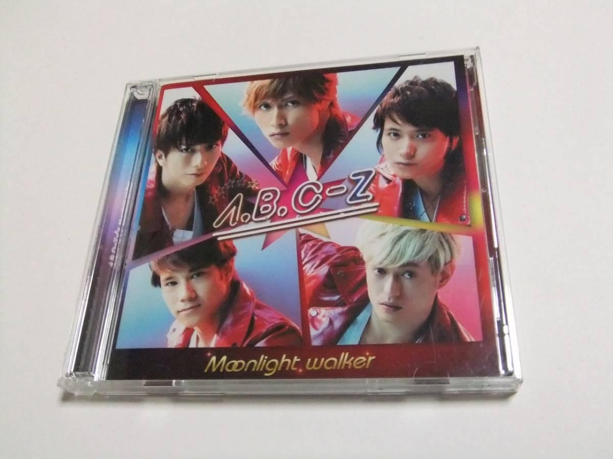 A.B.C-Z Moonlight walker(初回限定盤A) シングルCD+DVD 読み込み動作問題なし 中古品