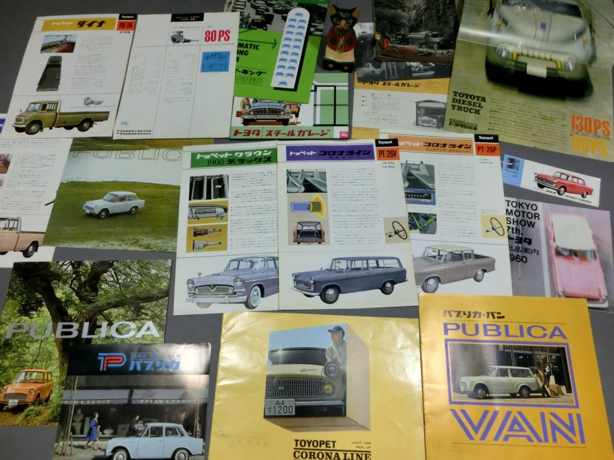 1950年代~60年代◆トヨタ 旧車カタログ 等 20点一括◆トヨペット クラウン コロナ トラック パブリカ 東京モーターショー 流線型