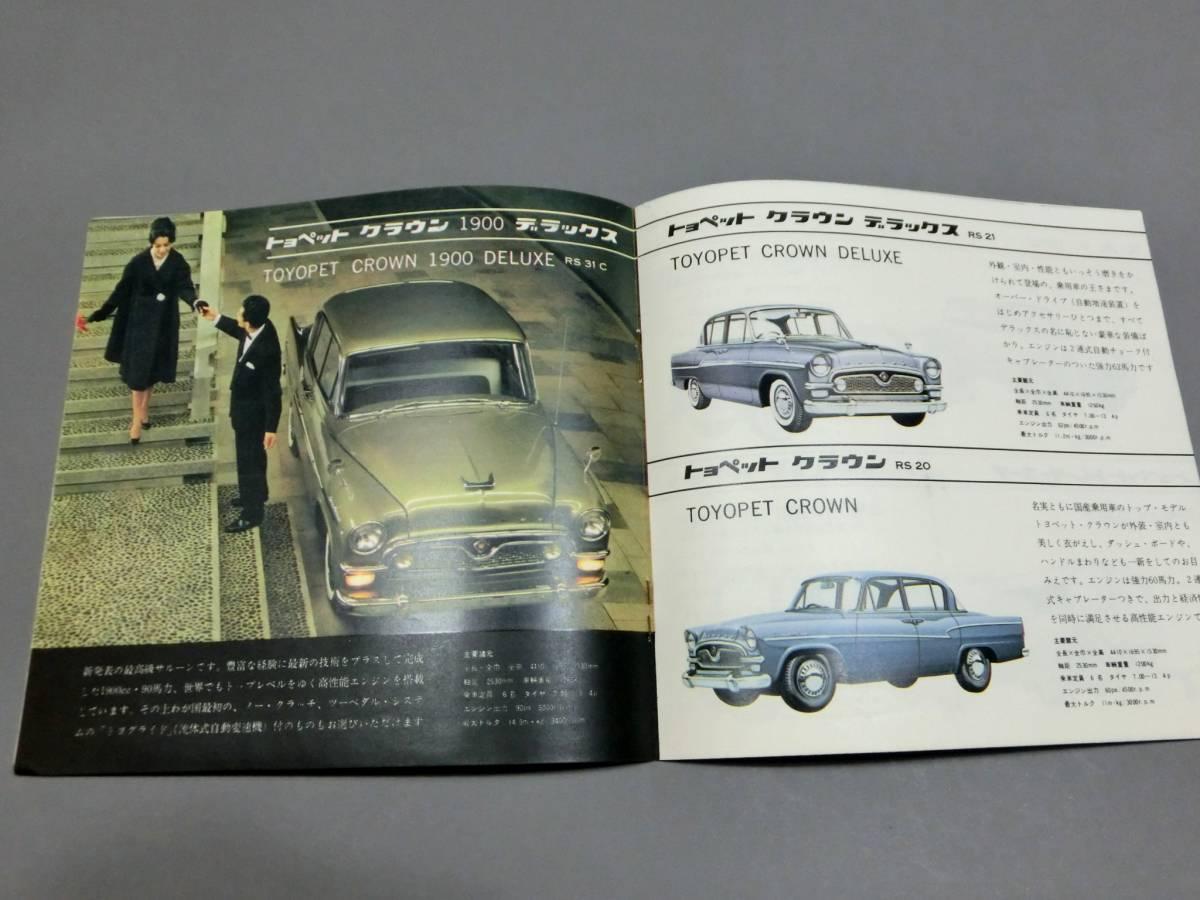 1950年代~60年代◆トヨタ 旧車カタログ 等 20点一括◆トヨペット クラウン コロナ トラック パブリカ 東京モーターショー 流線型 _画像2