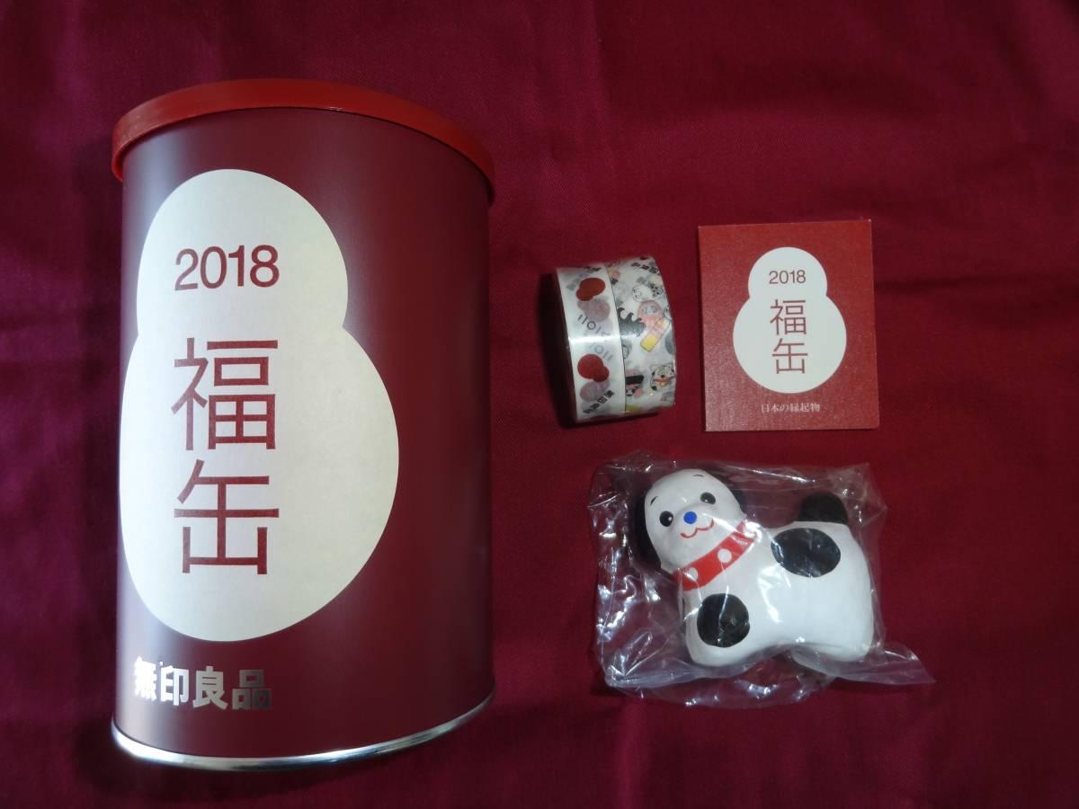 無印良品 福缶2018年 縁起物③ 三春張子 宝いぬ(福島県)