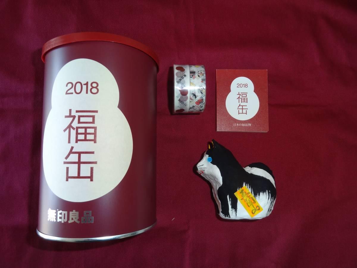 無印良品 福缶2018年 縁起物④ 五箇山の紙塑人形(富山県)