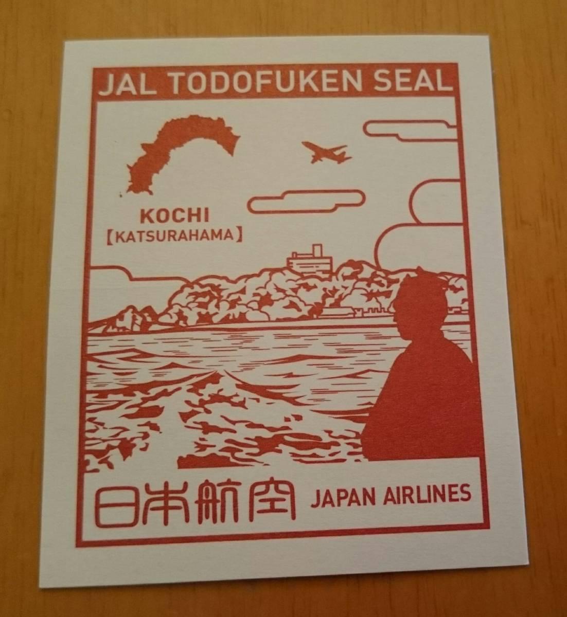 ♪非売品・JAL 日本航空 都道府県シール・高知県・送料無料♪