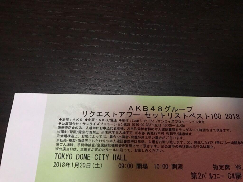 【同伴入場・差替え無し】★1/20(土)朝★AKB48 グループ リクエストアワー セットリスト ベスト100 2018★1枚