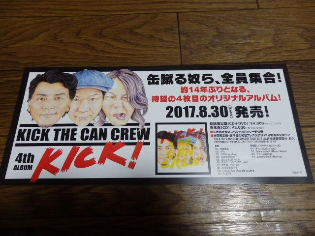 【ミニポスターF15】 KICK THE CAN CREW/KICK! 非売品!