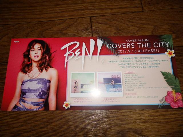 【ミニポスターF15】 BENI/COVERS THE CITY 非売品!