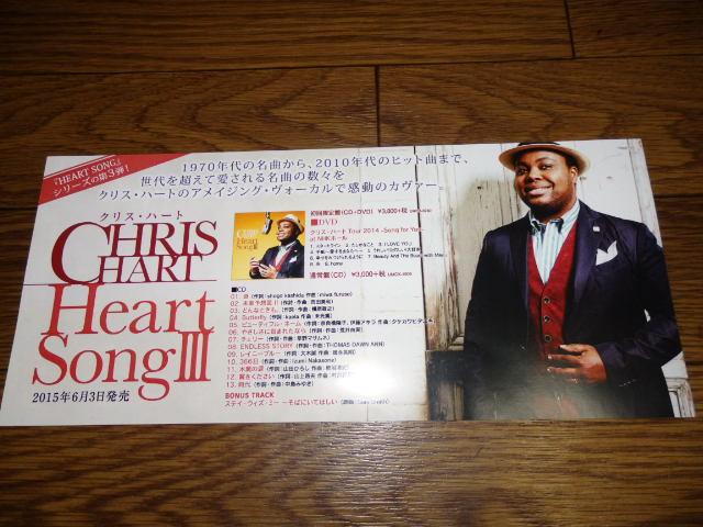 【ミニポスターF15】 クリス・ハート/Heart Song III 非売品!
