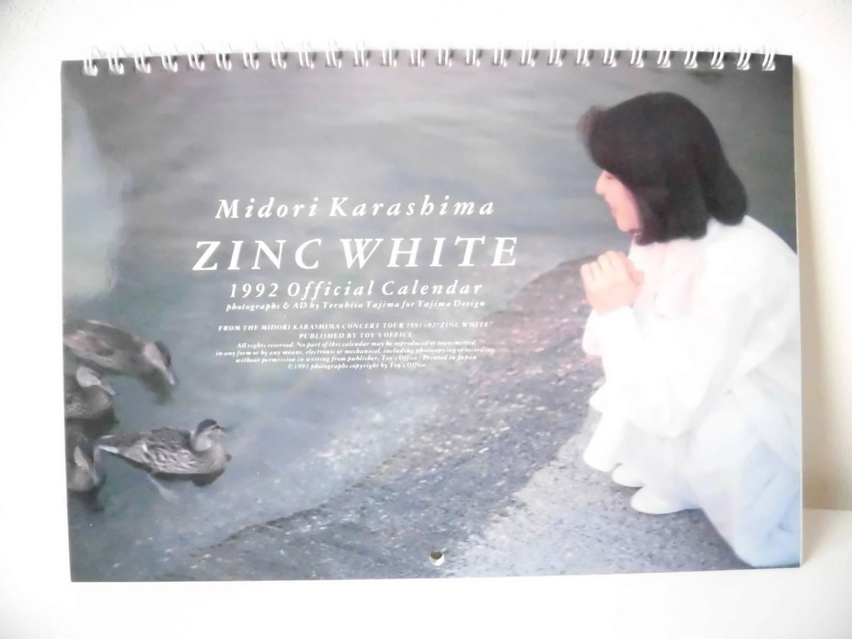 cp23 辛島美登里  1992 オフィシャルカレンダー official Calendar ZINC WHITE