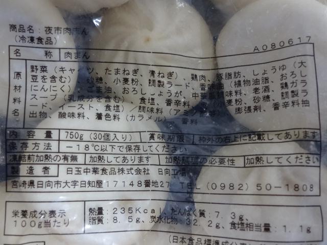 ☆大人気 夜市肉まん(ミニ) 25g×30個  冷凍_画像2