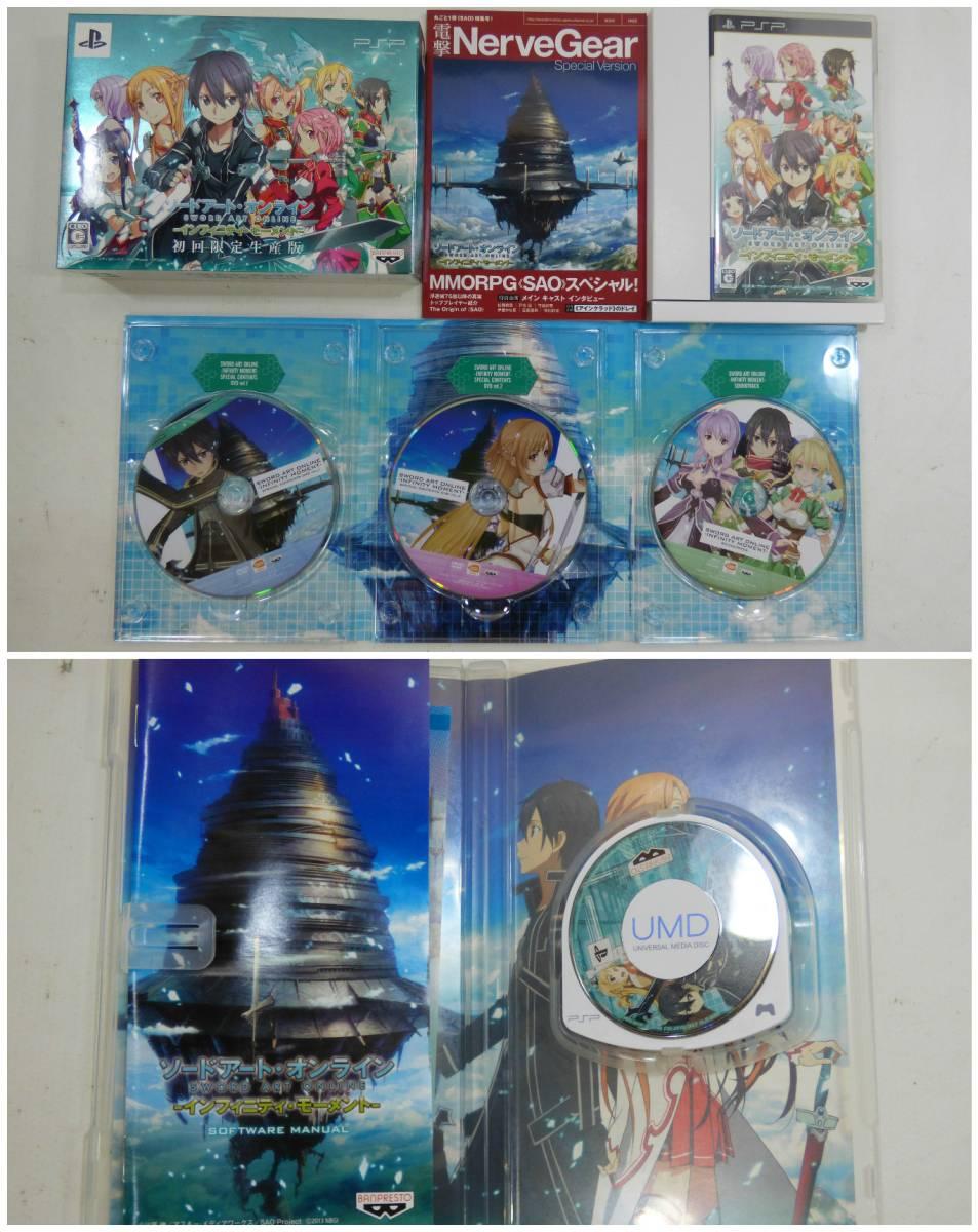045 PSPソフト ジャンク 25本以上まとめ マリッジ ロワイヤル プリズムストーリー,ソードアート・オンライン インフィニティ・モーメント他_画像5
