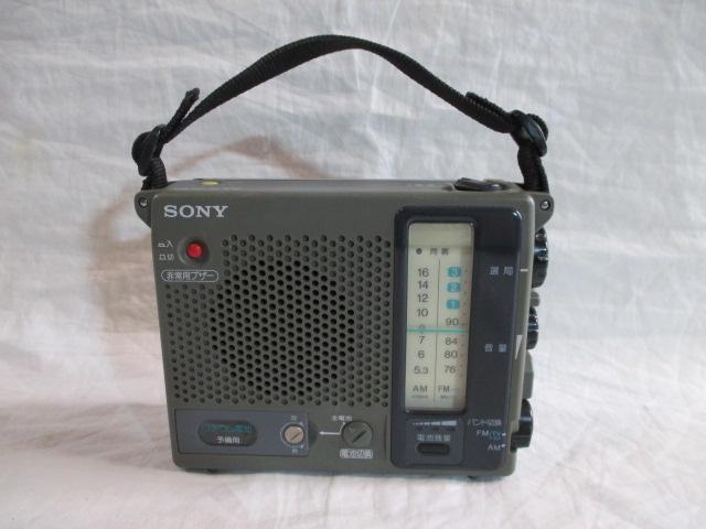 ◆◇ソニー SONY ICF-B100 AM/FMラジオ ライト・非常用ブザー付 作動品◇◆