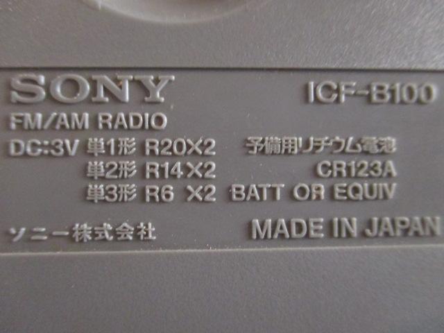 ◆◇ソニー SONY ICF-B100 AM/FMラジオ ライト・非常用ブザー付 作動品◇◆_画像7