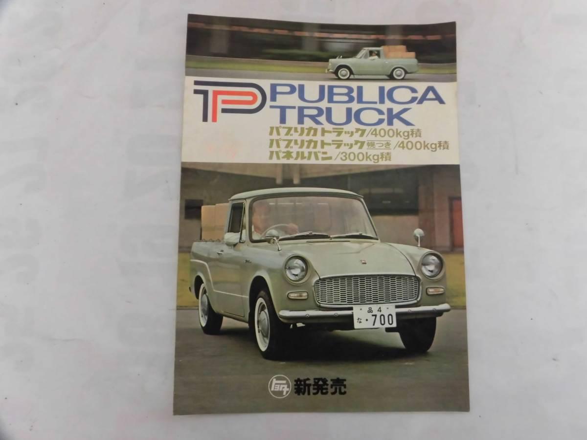 旧車 トヨタ パブリカ トラック カタログ UP16_画像1