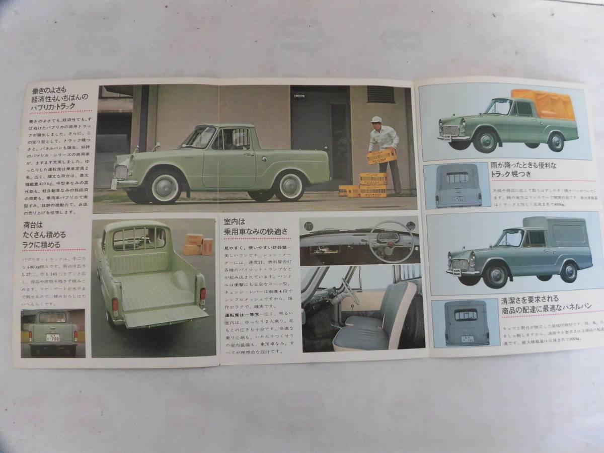 旧車 トヨタ パブリカ トラック カタログ UP16_画像2