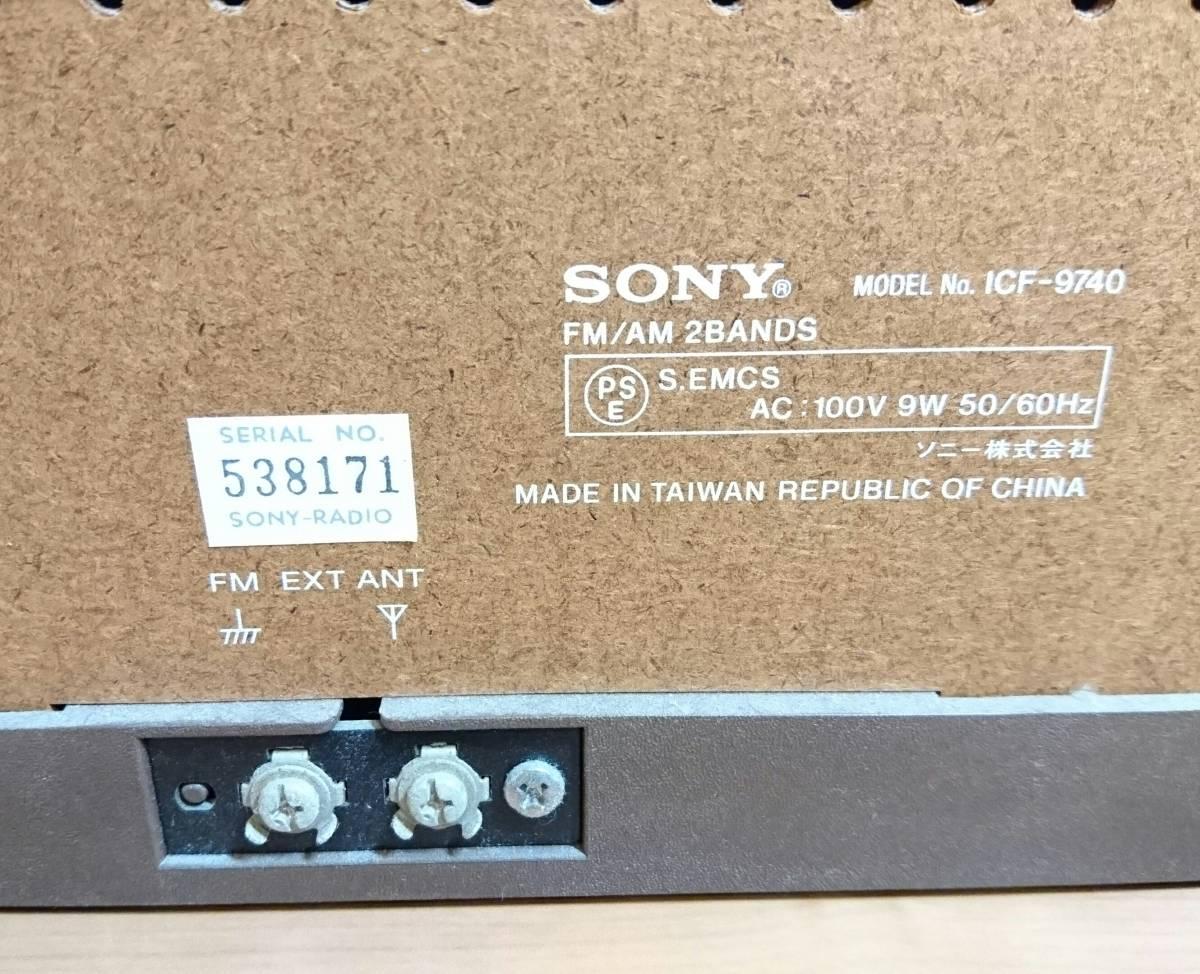 北①23 SONY ソニー ラジオ ICF-9740 AM NHK 受信可 通電確認 アンティーク オーディオ機器 保証なし 状態良好 レトロ ラジオ_画像5