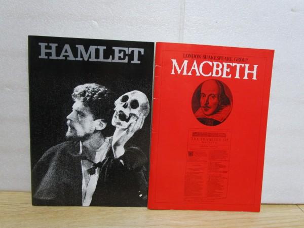 舞台パンフレット2冊■ロンドンシェークスピアグループ マクベス(昭和59年)/ハムレット(昭和61年)