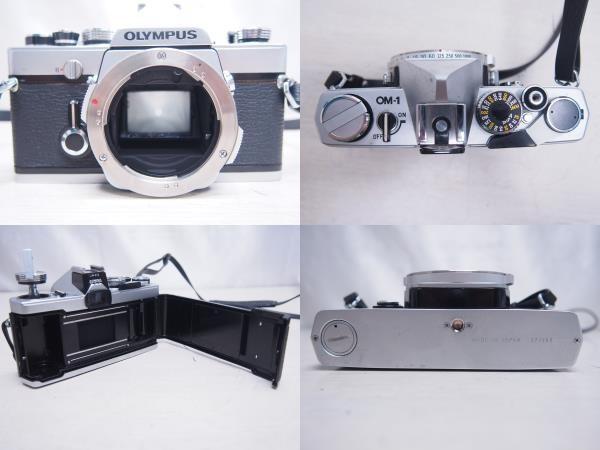 OM-1(銀)