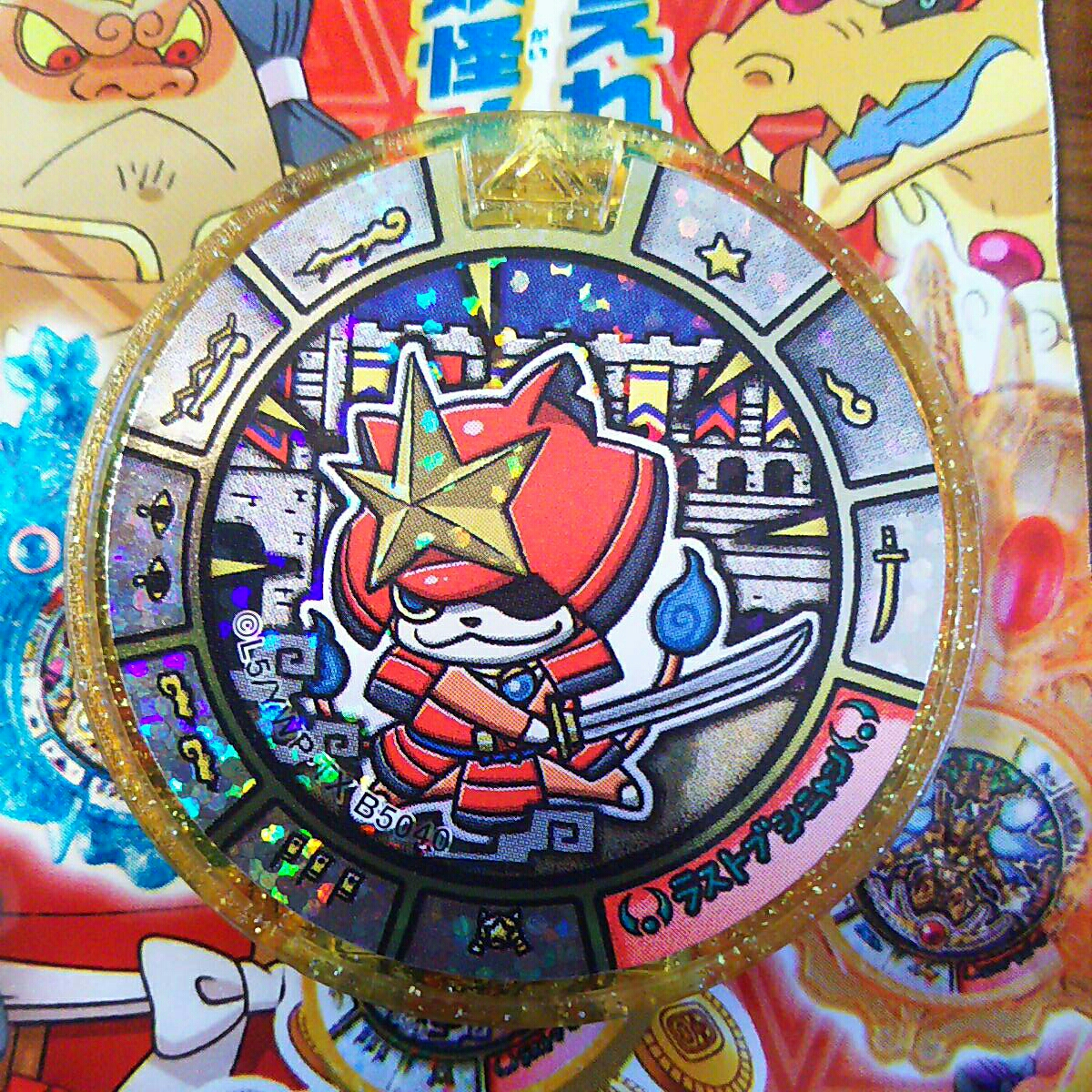 妖怪メダルトレジャー02★レジェンドTメダル★ラストブシニャン★新品未登録★送料62円★