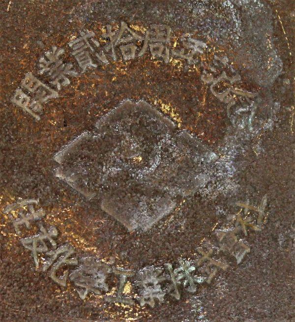 B-286 在銘 真鍮製 鉱夫像 住友鉱山 開業貳拾周年記念 住友化學工業株式會社 高さ14.5センチ 蔵出 古玩_画像3