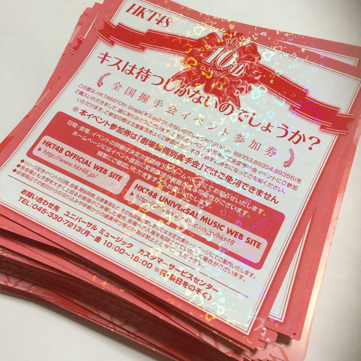 【10枚】HKT48 キスは待つしかないのでしょうか? 全国握手会 イベント参加券 握手券 270枚まで対応