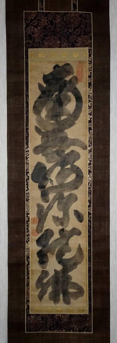 掛軸 白隠慧鶴 「南無阿弥陀仏」 真筆 晩年作 臨済宗 禅 江戸中期