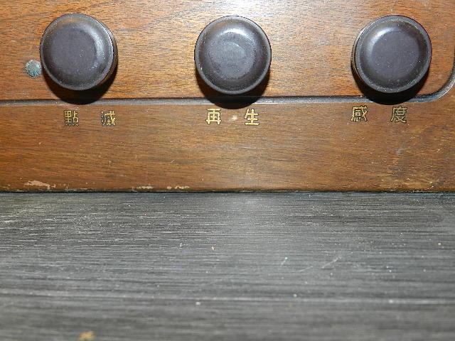☆アンティーク・レトロ・ラジオ・シャープ・標準20號変信機・100v・4球ペントードマグネチック・ジャンク_画像5