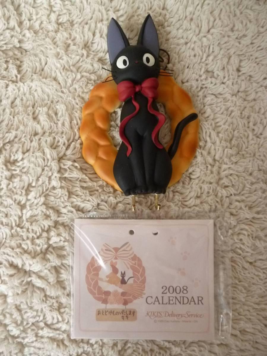 スタジオジブリ・魔女の宅急便・ジジ☆2008年カレンダー・パンリース型・壁掛け☆新品未使用・開封済み