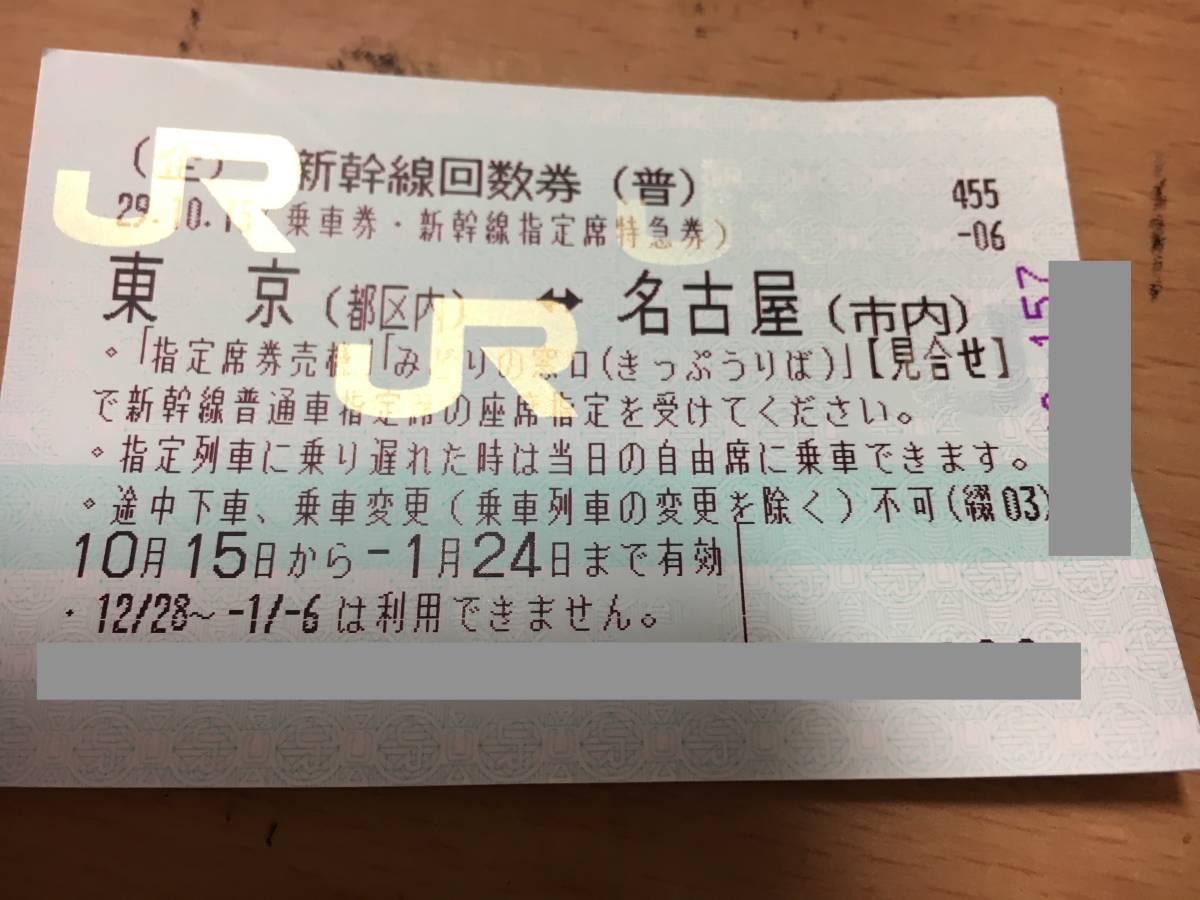 送料無料:新幹線 回数券 東京~名古屋(1/24まで)