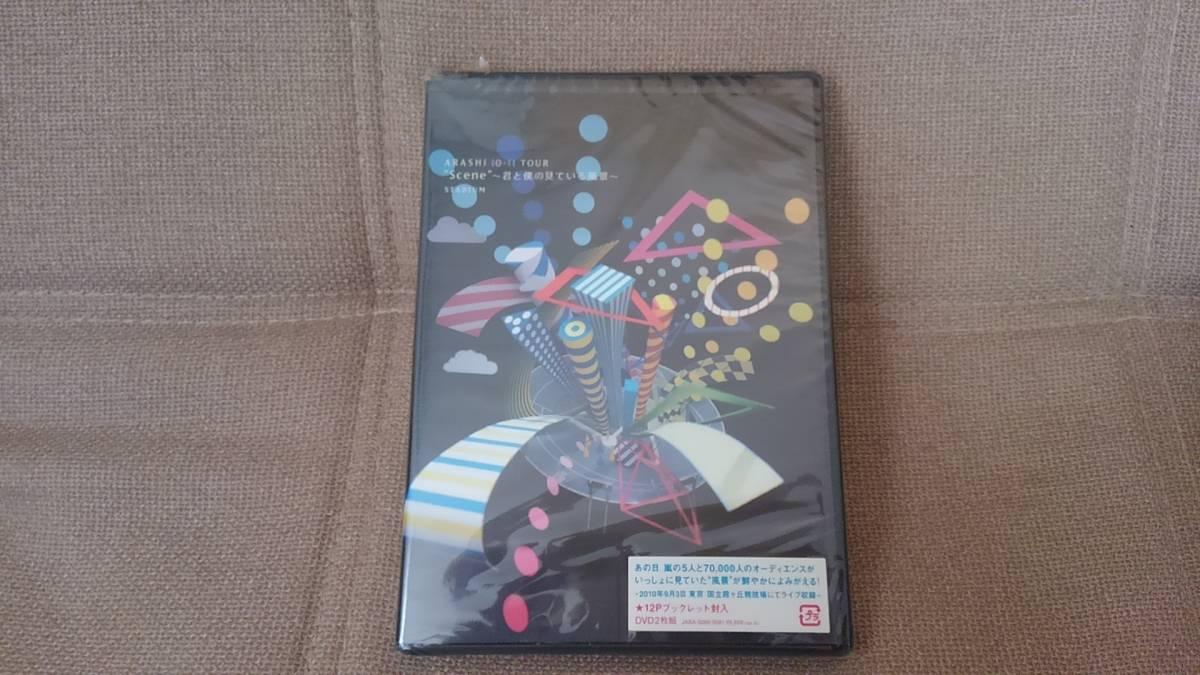 ●即決● 【新品未開封】嵐 ARASHI 10-11TOURScene 君と僕の見ている風景 DVD 2枚組 送料164円