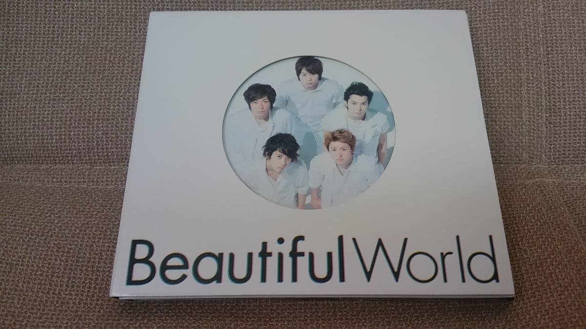 ●即決● 嵐 Beautiful World CD 美品 送料164円