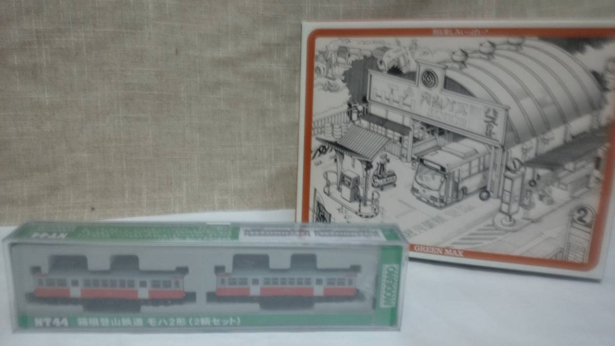 MODEMO モデモ NT44 箱根登山鉄道 モハ2形(2両セット)&グリーンマックス S3200 日本の情
