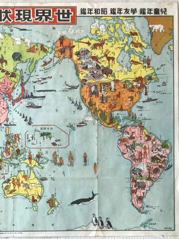 野ばら社 第一線社 昭和十三年版附録(其二)『 世界現状地圖 』兒童・學友・昭和年鑑 昭和十三年一月一日発行 ②_画像2