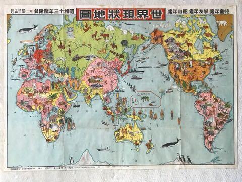 野ばら社 第一線社 昭和十三年版附録(其二)『 世界現状地圖 』兒童・學友・昭和年鑑 昭和十三年一月一日発行 ②