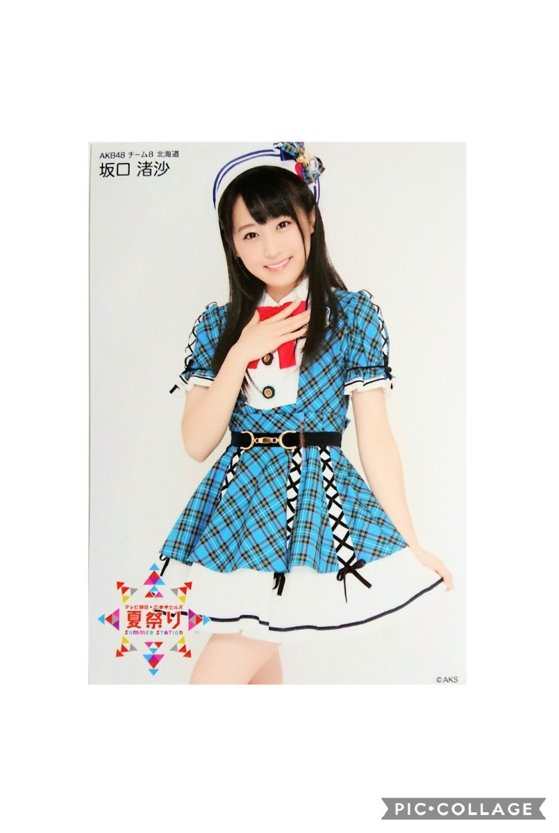 AKB48 チーム8 坂口渚沙 テレビ朝日・六本木ヒルズ 夏祭り サマーステーション 生写真 ヒキ1枚